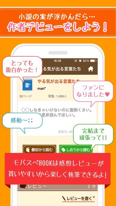 携帯小説 - モバスペブック ScreenShot2