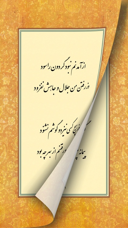 Rubaiyat of Khayyam | رباعیات خیام