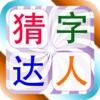 猜字达人 - iPhoneアプリ