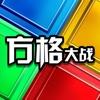 方格游戏:角斗大作战