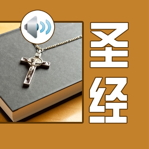 [audio] The bible