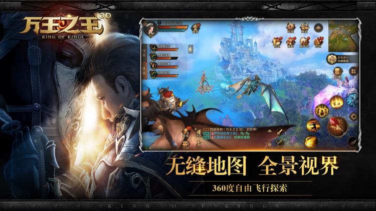 万王之王3D screenshot-3