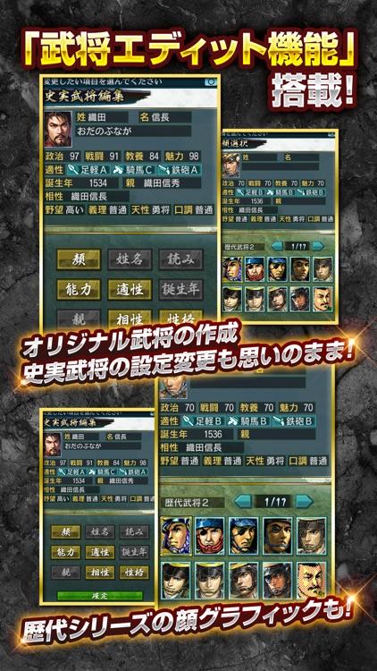 信長の野望・武将風雲録 screenshot-4