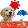 わんこ天気〜天気予報&可愛い犬の写真〜アイコン