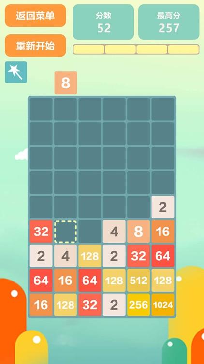 2048中文版—全民2048数字小游戏 screenshot-3