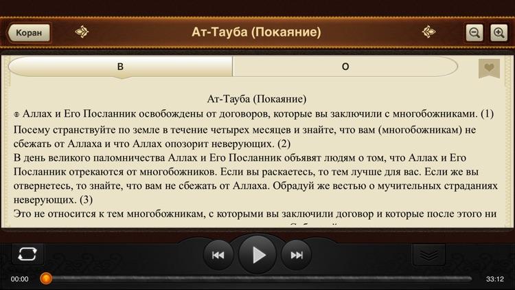 Коран. 114 сур. Аудио и текст screenshot-3