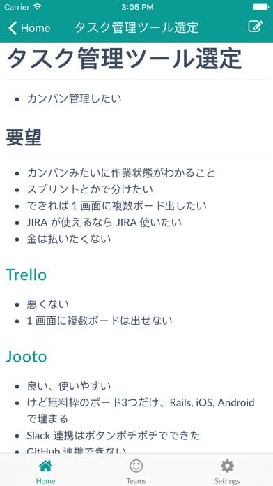 ピーちゃん 〜 Unofficial esa.io Client.のスクリーンショット2