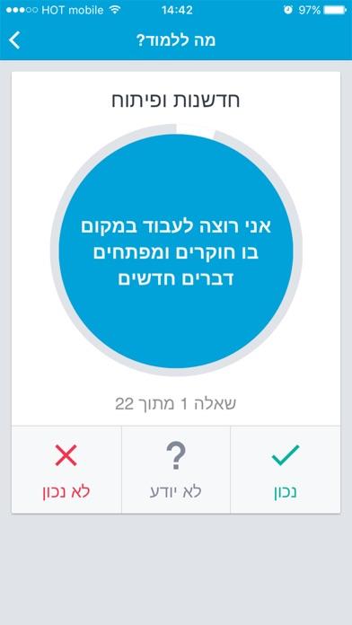 מה ללמוד? - מבחן התאמה לבחירת אפיק לימודים Screenshot 2