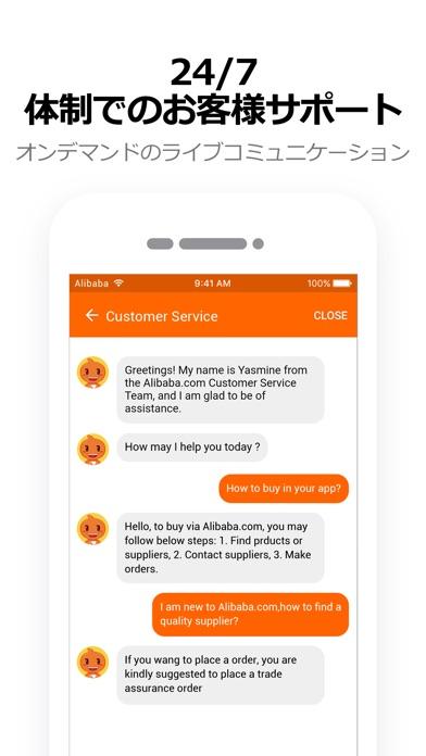 Alibaba.com B2B 取引アプリスクリーンショット5
