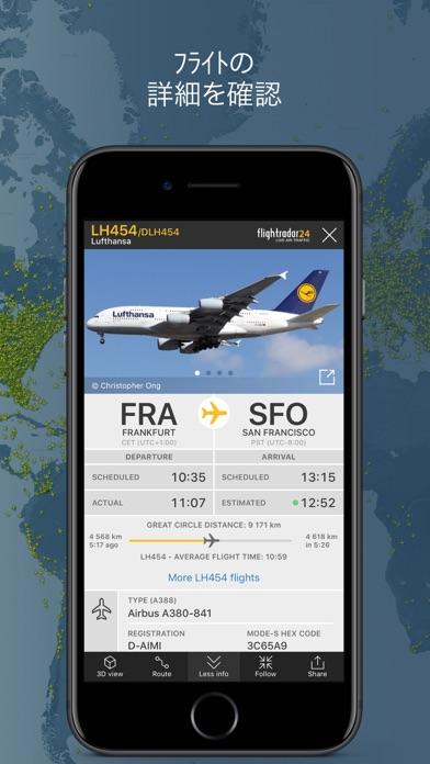 Flightradar24 | フライトトラッカー ScreenShot1