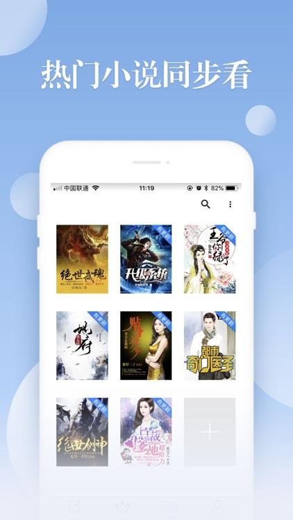 阅友小说-正版最热电子书小说阅读器 screenshot-4