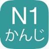 N1漢字読み