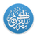Quran Pro القرآن الكريم برو