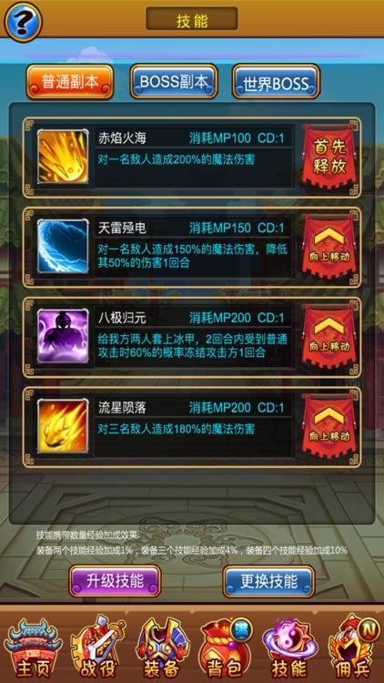 智斗三国 screenshot-2