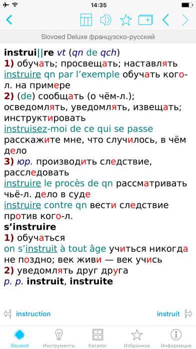 Французско <> русский словарьのおすすめ画像1