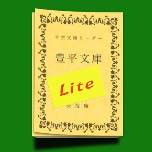 豊平文庫 Lite