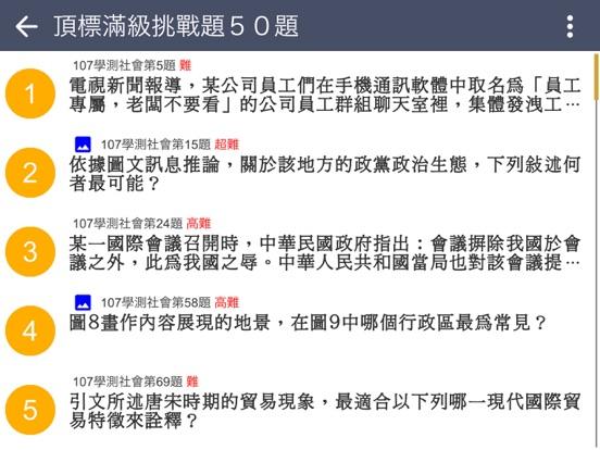 學測社會搶分題 screenshot 13