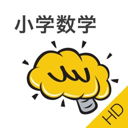 小学数学HD@酷学习