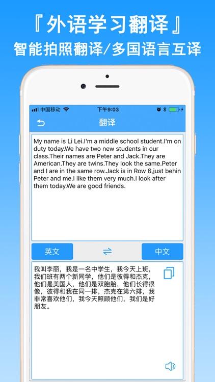 文字扫描王-文字识别扫描全能王 screenshot-4