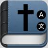 Bíblia Bilíngue Now
