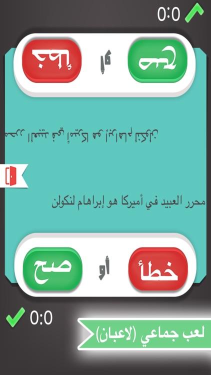 صح أو خطأ لعبة ذكاء و تحدي screenshot-4