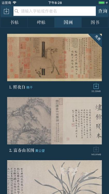 名帖大全 - 中华书法传世名帖欣赏临摹 screenshot-3
