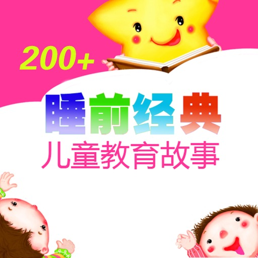 Classic children's education before bedtime story 200 +