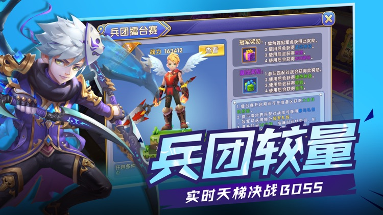 帝国大冒险-魔幻冒险rpg手游 screenshot-3