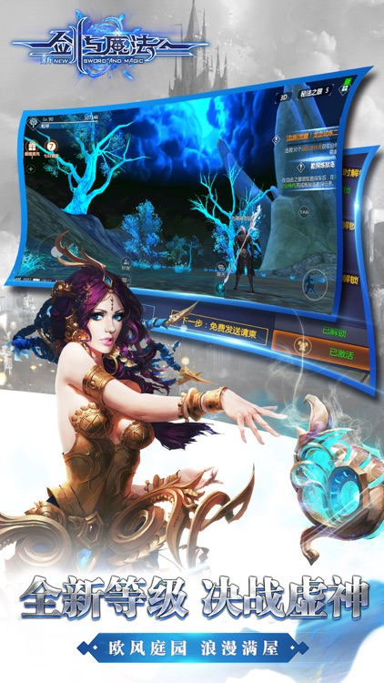 新剑与魔法-3DMMO浪漫冒险手游