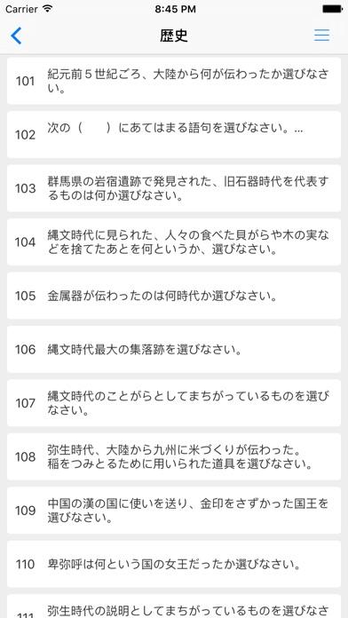 中学入試対策問題集〜社会〜スクリーンショット4