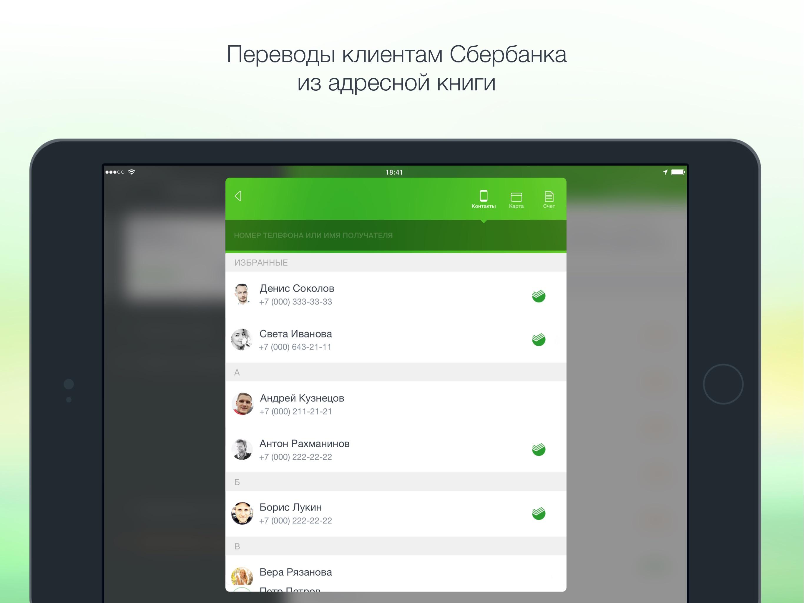 Сбербанк Онлайн для iPad Screenshot