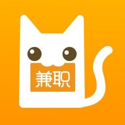 兼职猫-大学生赚钱实习求职必备软件!