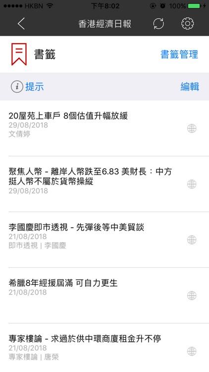 香港經濟日報 電子報-高清 screenshot-7