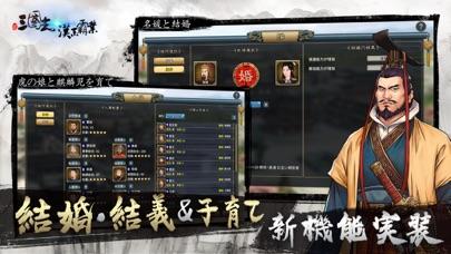 三國志漢末霸業 ScreenShot6