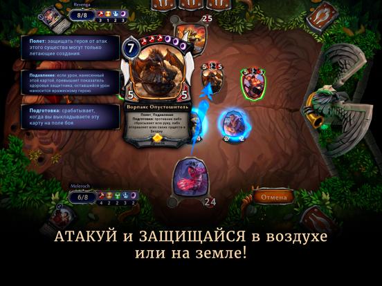 Eternal – карточные дуэли Скриншоты10