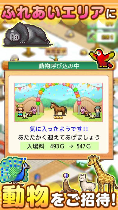 発見どうぶつ公園 screenshot1