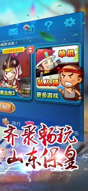 保皇扑克游戏下载_多乐保皇-官方正版