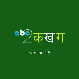 Type Nepali - abc2Kakhaga