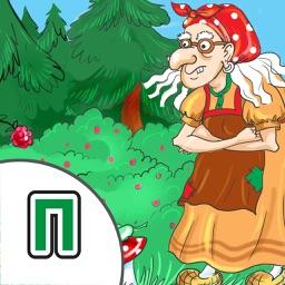 Баба Яга и ягоды. Пазлы