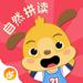 20.麦田自然拼读- Phonics2-8岁儿童英语口语拼读训练