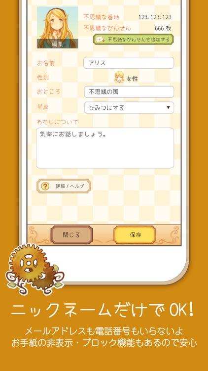 アリスと不思議なお手紙 screenshot-4