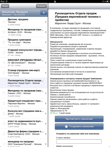 Скриншот из Indeed Job Search