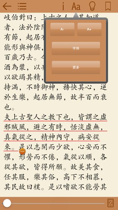 中醫經典著作-傳統醫學養生屏幕截圖3