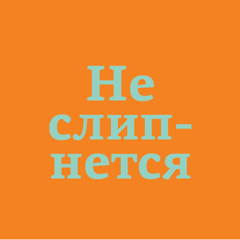 #неслипнется