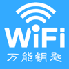WiFi钥匙-万能密码管家