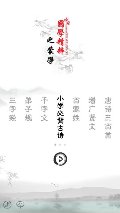 小学生必背古诗词80首-有声图文专业版 screenshot three