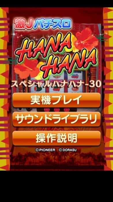 激Jパチスロ スペシャルハナハナ-30のスクリーンショット1
