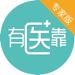 128.有医靠(专家版)-三甲医院专家医生远程问诊工具