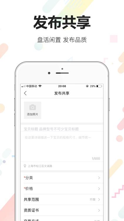 驿起 screenshot-3