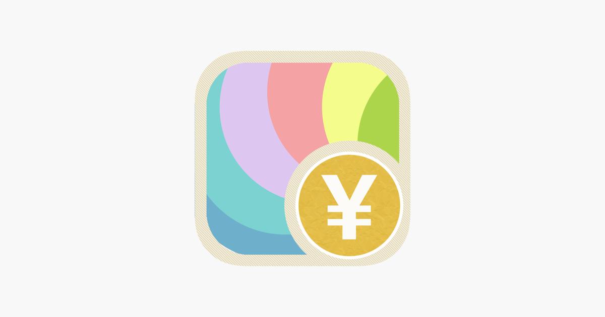 「袋分家計簿 アプリ」の画像検索結果
